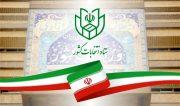 اسامی منتخبین مردم در شورای شهرهای استان آذربایجان غربی
