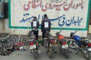 دستگیری اعضای باند سرقت موتور سیکلت در خوی