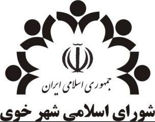 آگهی نتیجه قطعی و نهایی انتخابات ششمین دوره شورای اسلامی شهر خوی منتشر شد