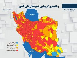 همه مراکز استانها و کلانشهرهای کشور در وضعیت قرمز کرونا قرار گرفتند