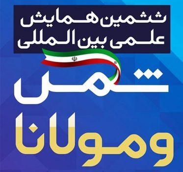 ششمین همایش بینالمللی شمس و مولانا روزهای هفتم و هشتم مهرماه در خوی برگزار می شود