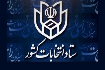 فرایند اجرایی انتخابات شوراهای اسلامی شهر منتشر شد