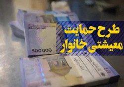 جزئیات حمایت جبرانی معیشت خانوارها اعلام شد