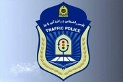 اطلاعیه پلیس راهنمایی و رانندگی فرماندهی انتظامی آذربایجانغربی