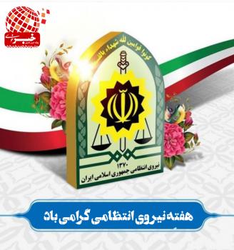 هفته نیروی انتظامی سال ۱۴۰۰ از ۱۷ تا ۲۳ مهرماه