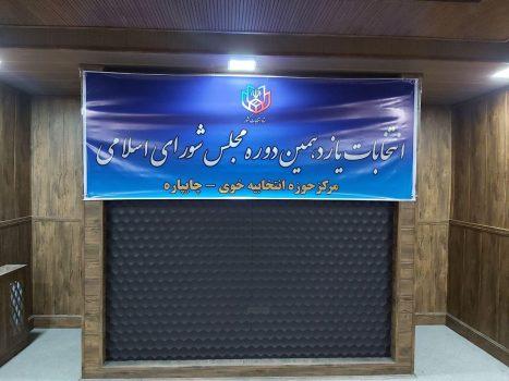 داوطلبین حوزه انتخابیه خوی و چایپاره به ۱۷ نفر رسید