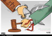 احکام محکومیت قضایی کاغذ پاره ای بیش نیستند!؟